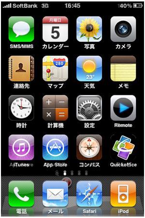 iPhoneスクリーンショット2207_1