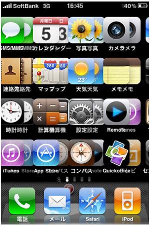 iPhoneスクリーンショット2207_2