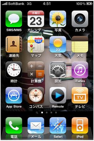 iPhone画面4