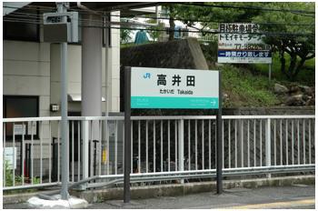 高井田まほろば02