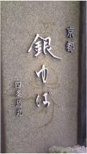銀ゆば2309_02