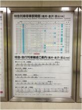 大阪駅240309_07