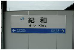 大阪駅・和歌山界隈2209_13