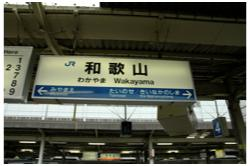 大阪駅・和歌山界隈2209_03