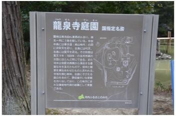 龍泉寺230305_09