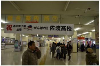 佐渡上陸230326_08