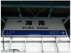 大阪駅・和歌山界隈2209_12