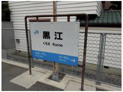 大阪駅・和歌山界隈2209_18