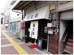 大阪駅・和歌山界隈2209_04