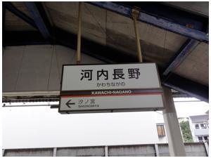 河内長野220923_02