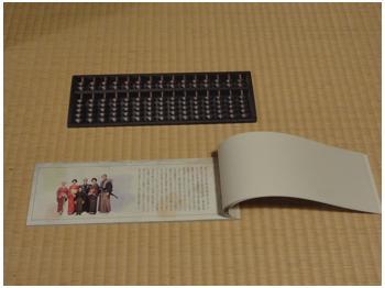 武士の家計簿_03
