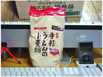 手打ちうどんの小麦粉230201