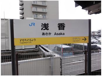 浅香駅230212_03