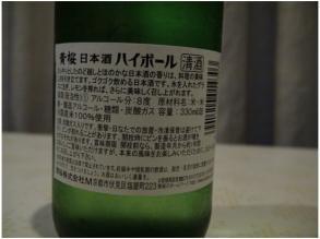 日本酒ハイボールラベル