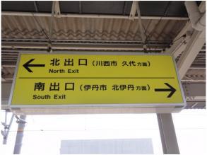 北伊丹駅230608_04