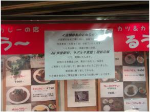 大阪駅_るう_230927_04