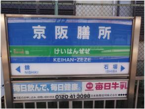 大津230927_04