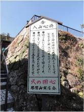 勝浦240212_14