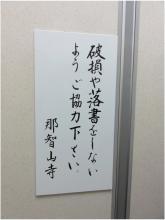 勝浦240212_28