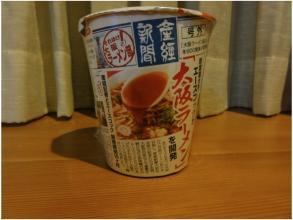 大阪ラーメン01