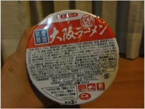 大阪ラーメン02