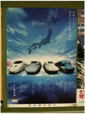 新幹線20101214