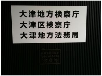 大津京駅界隈221220_02