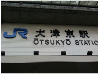 大津京駅界隈221220_08