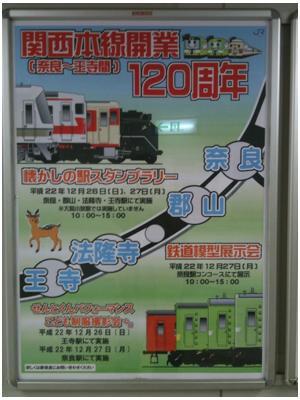 関西本線開業120_221225