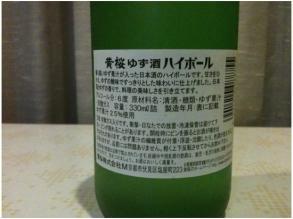 ゆず酒ハイボール2307_02