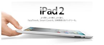 ipad2303