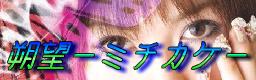 朔望-ミチカケ-
