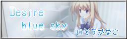 Desire blue sky