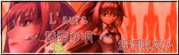 Laura ~ 精霊の唄 ~