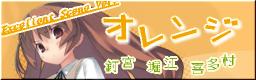 オレンジ ~Excellent Scene Ver.~