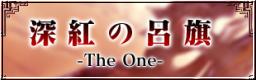 深紅の呂旗 -The One-