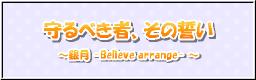 守るべき者、その誓い ~銀月 -Believe arrange-~