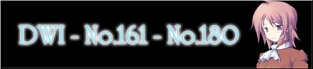 方翼のファーDWI No.161~180
