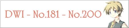 方翼のファーDWI No.181~200