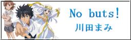 No buts!