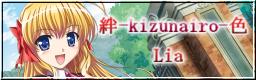 絆-kizunairo-色