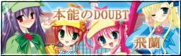 本能のDOUBT