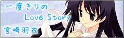 一度きりのLove Story