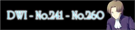 方翼のファーDWI No.241~260