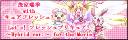 Lets! フレッシュプリキュア! ~Hybrid ver.~ for the Movie