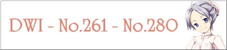 方翼のファーDWI No.261~280
