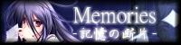 Memories-記憶の断片-