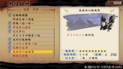 討鬼伝 (2)
