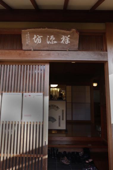 ブログ祥源坊番茶3
