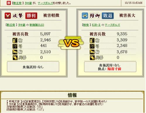 33戦功33